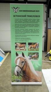 Roll-up Eesti hobusekasvatajate liit